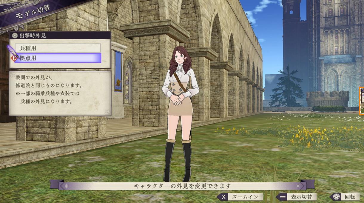 逗猫桑拿还有女仆?《火焰纹章:风花雪月》第三弹DLC今日上线