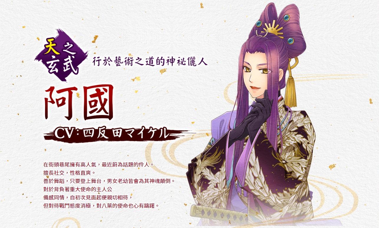 《遥远时空7》中文官网更新 大量人设及CG图亮相