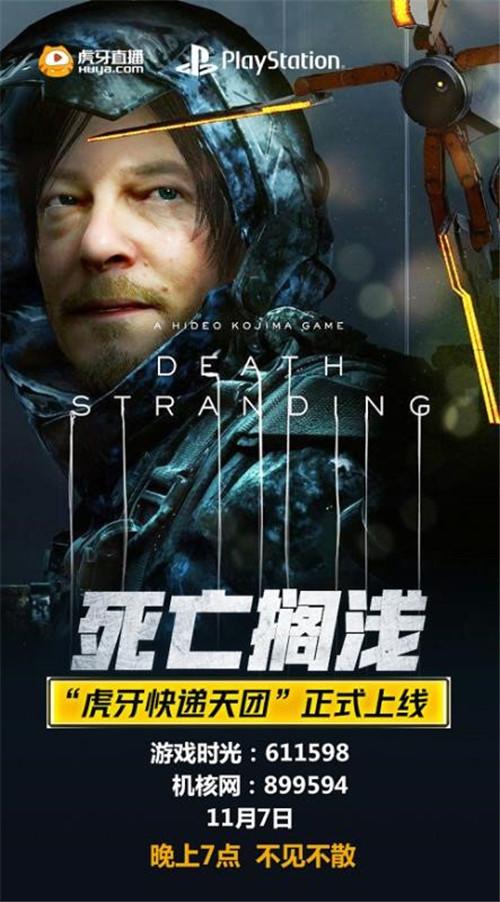 虎牙直播7日19点首播!专业解读《死亡搁浅》神秘世界!