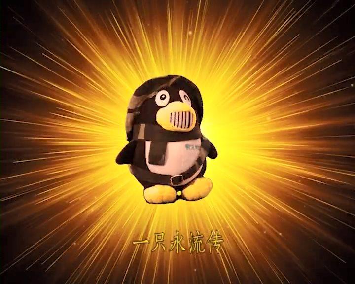 腾讯官方发布21周年恶搞视频 用心创造企鹅公仔