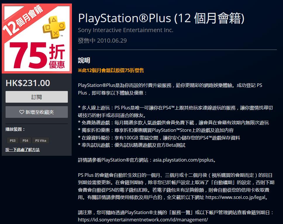 PSN港服上架PS+会员75折优惠 售价206元