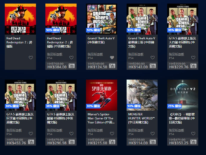 PSN港服上架PS+会员75折优惠 双11优惠开启!