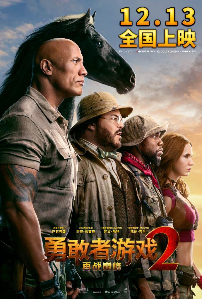 《勇敢者游戏2》国内同步北美12月13日上映