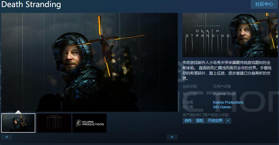 《死亡搁浅》PC版Steam、Epic双平台同步开放预购