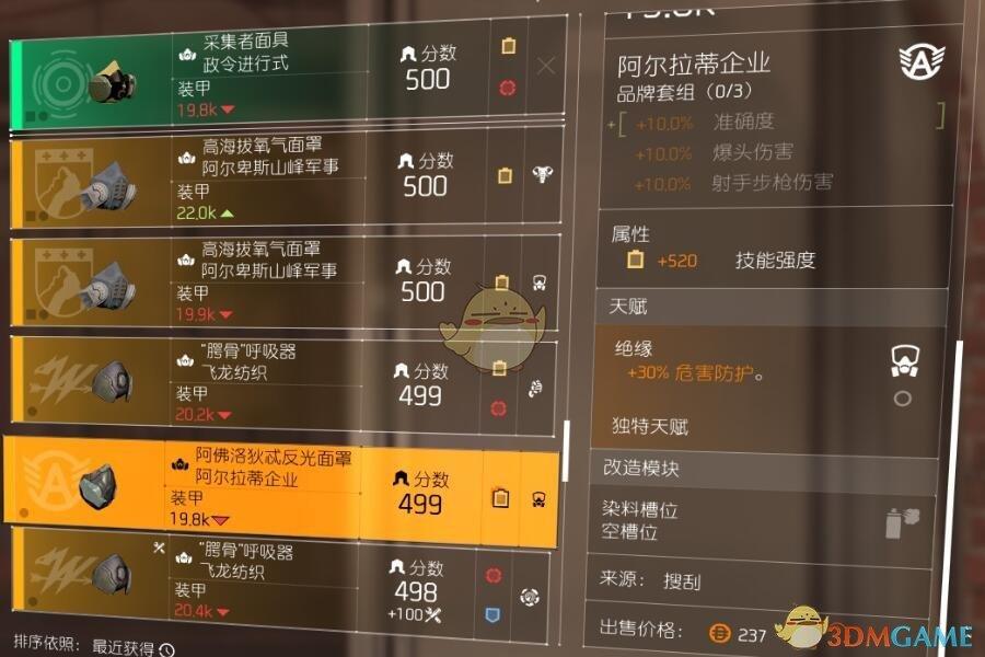 《全境封锁2》TU6炸逼电工全方位配装解析
