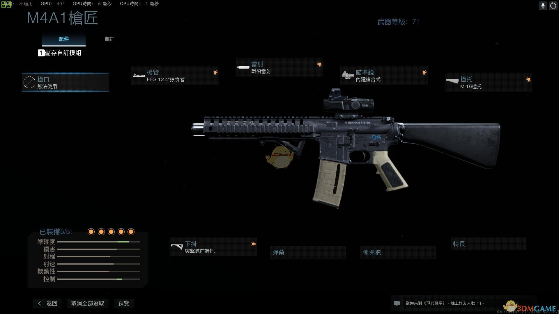 《使命召唤16:现代战争》XRK-M4武器盘点