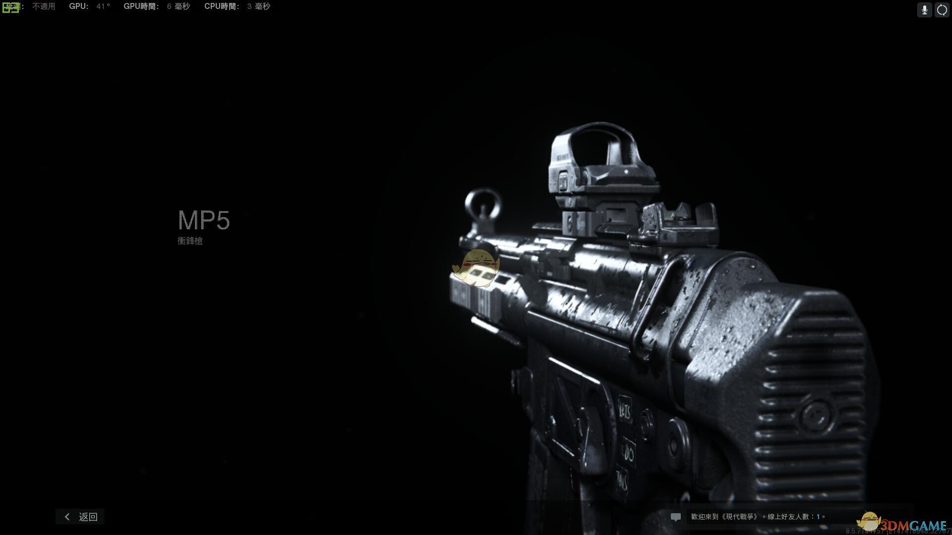 《使命召唤16:现代战争》MP5-手感生疏武器盘点