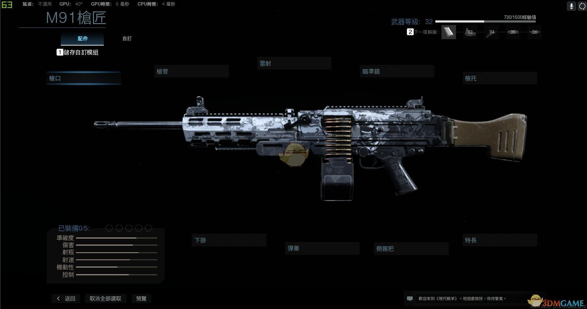 《使命召唤16:现代战争》M91-旧伤武器盘点