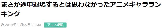 不该走的走了!日本读者激评《意外中途退出动画角色》大排行