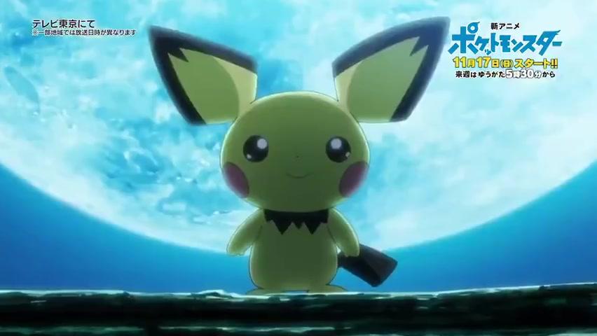 11月17日放送 TV动画新作《宝可梦》第一话预告公开