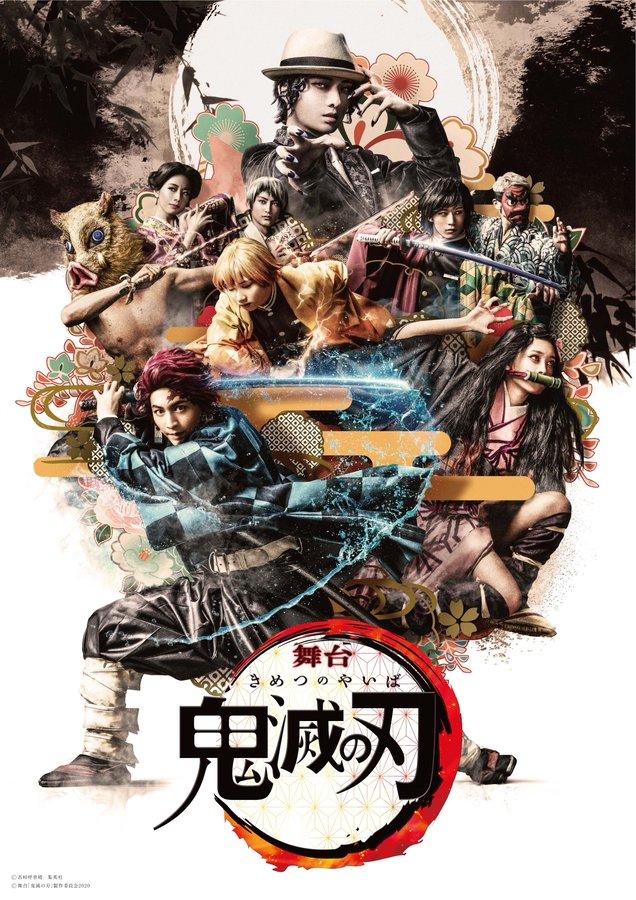 人气动漫《鬼灭之刃》舞台剧定版海报 20年1月18日开演
