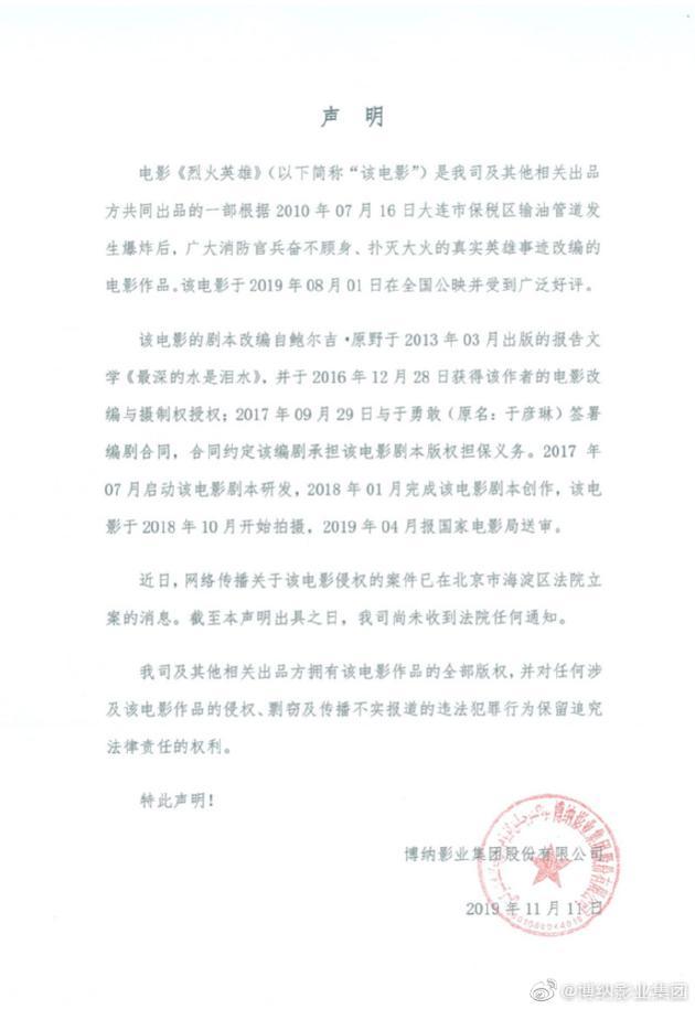 电影《烈火英雄》出品方回应被起诉:未收到法院通知