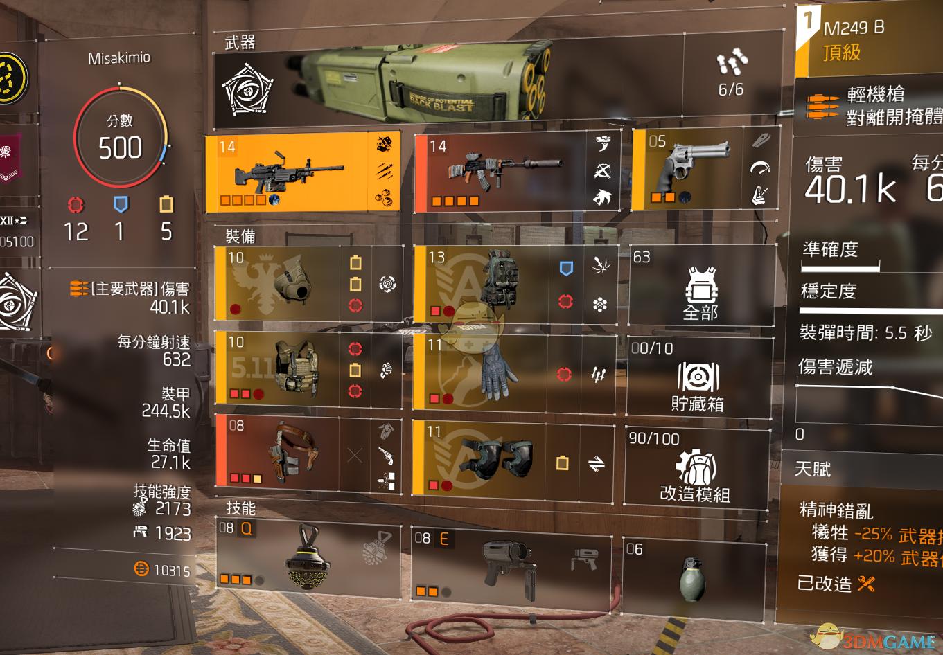 《全境封锁2》TU6火电机枪配装指南