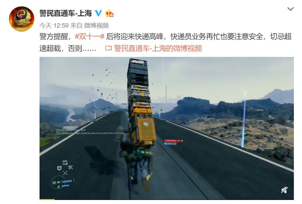 上海警方用《死亡搁浅》提醒快递员双11注意安全