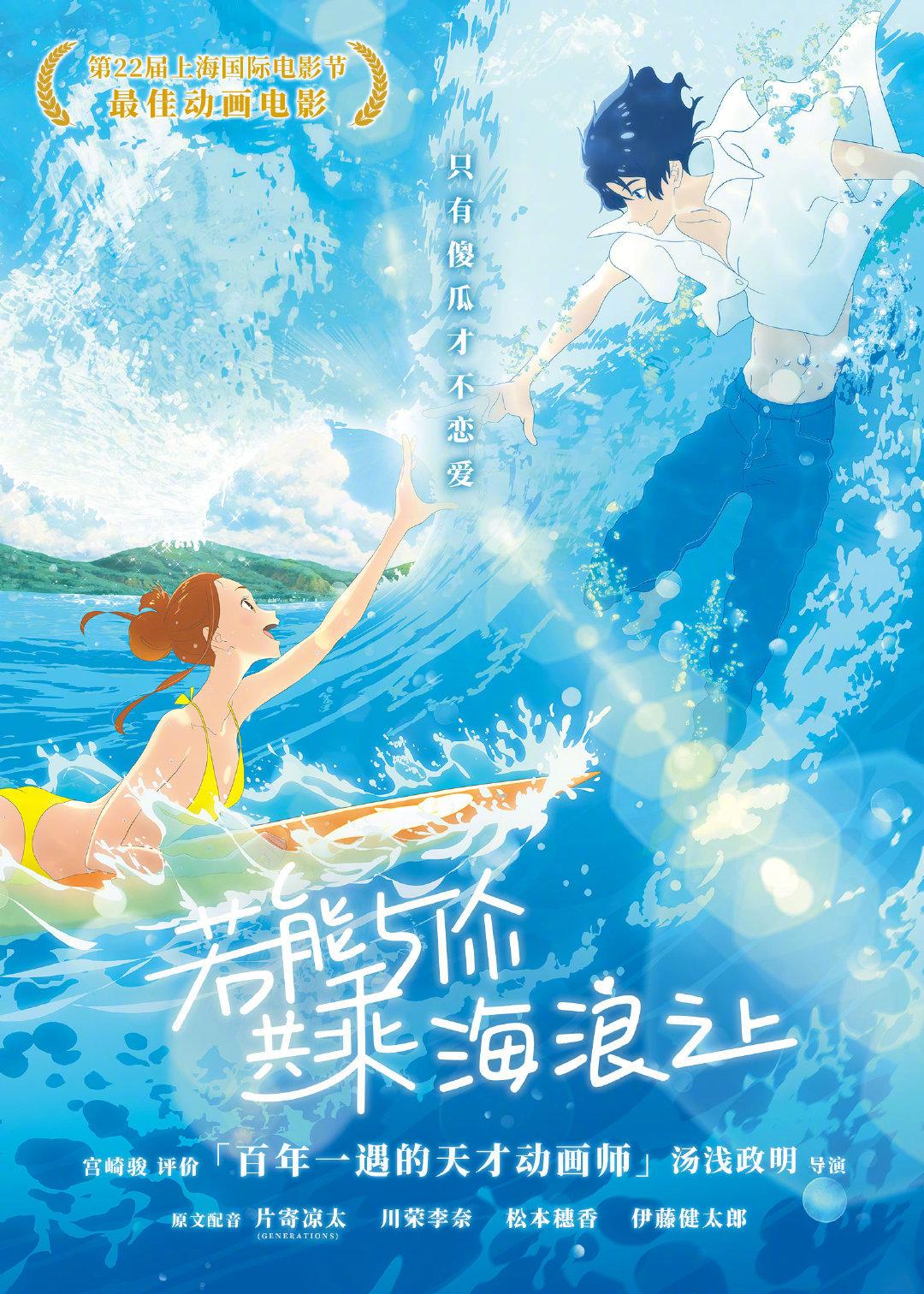 汤浅政明《若能与你共乘海浪之上》重新定档12月7日