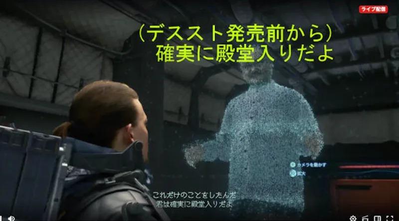 《死亡搁浅》滨村弘一客串引争议 Fami通打满分因为他?