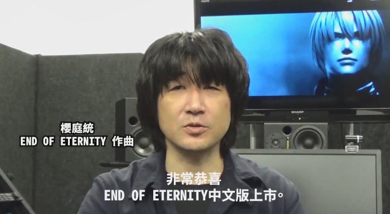 樱庭统问候《永恒终焉4K/HD版》玩家:听音乐就很开心