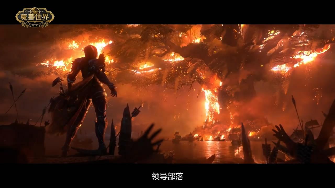 《魔兽争霸》25周年纪念视频普通话版 为了艾泽拉斯