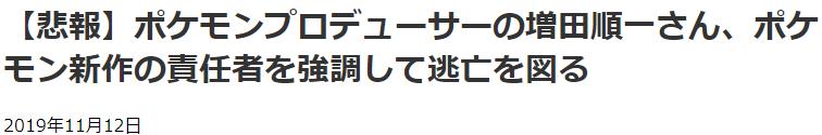 提前甩锅?《宝可梦剑/盾》增田顺一强调制作人非自己引热议
