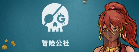 《冒险公社》简体中文试玩版