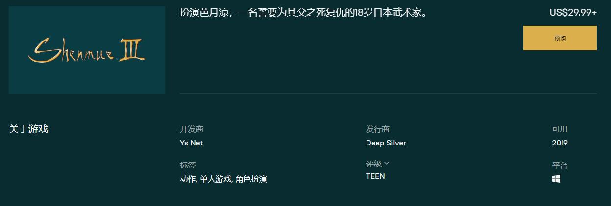 《莎木3》Epic商城预购开启 标准版售价30美元