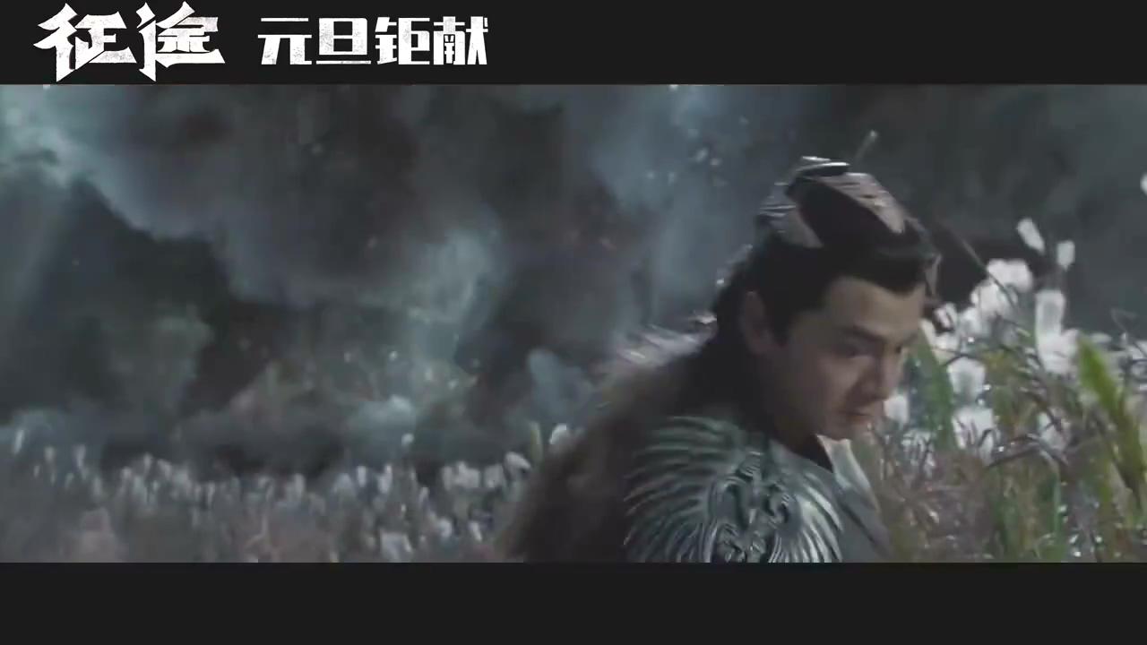 《征途》真人电影新预告 重新定档于2020年元旦上映