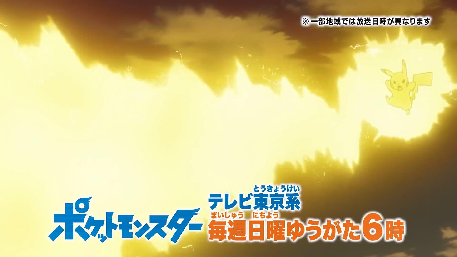 《宝可梦》新动画宣传片公开 皮神十万伏特警告!