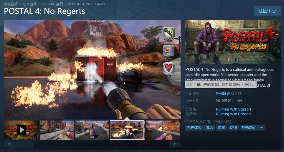 游戏历史上的今天:《喋血街头》在北美发售