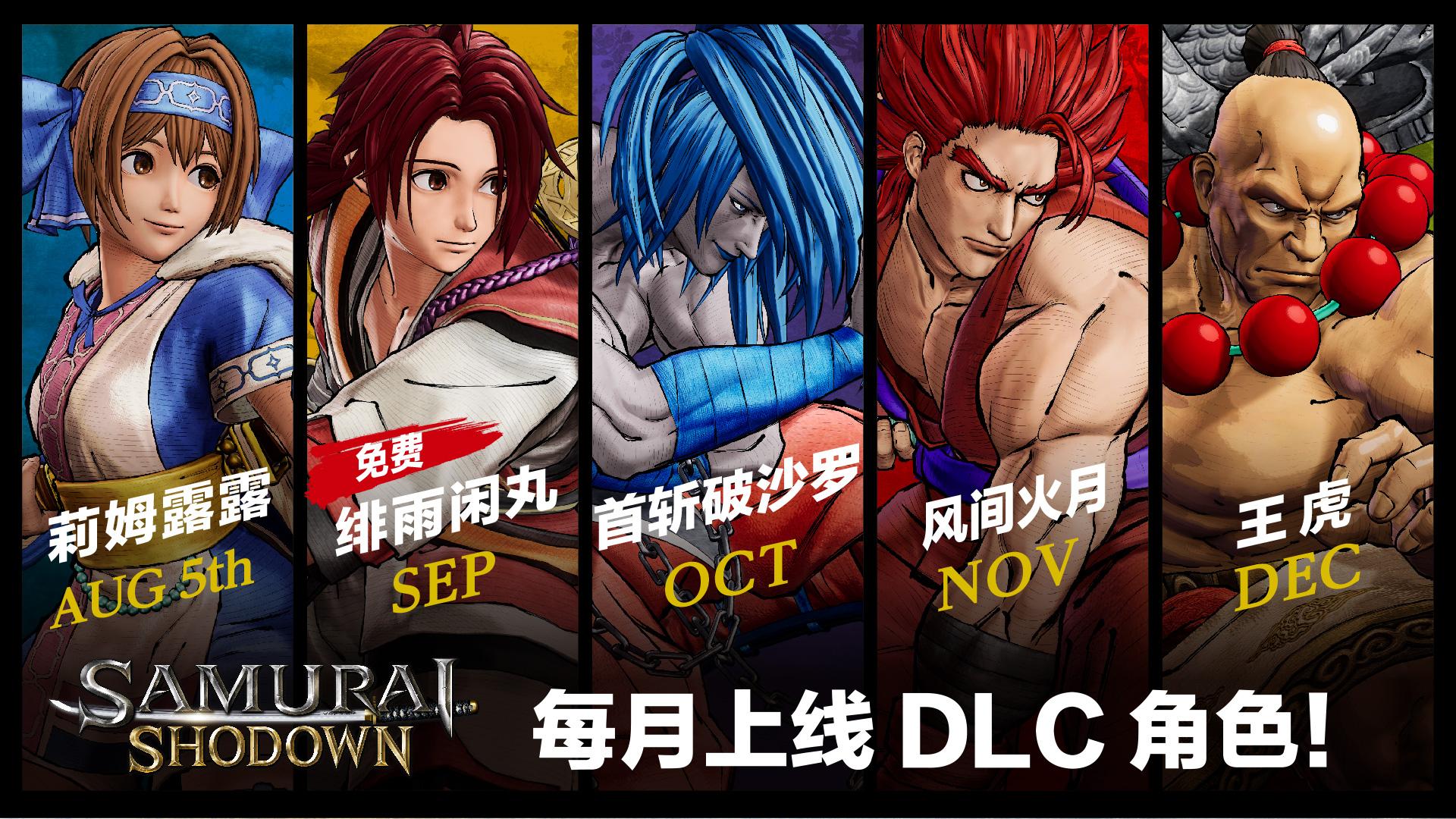 《侍魂:晓》DLC角色风间火月宣传片 11月19日上线