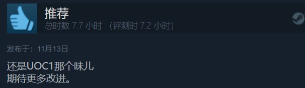 《统一指挥2》Steam好评率78%:游戏还是内味 但教程太简单