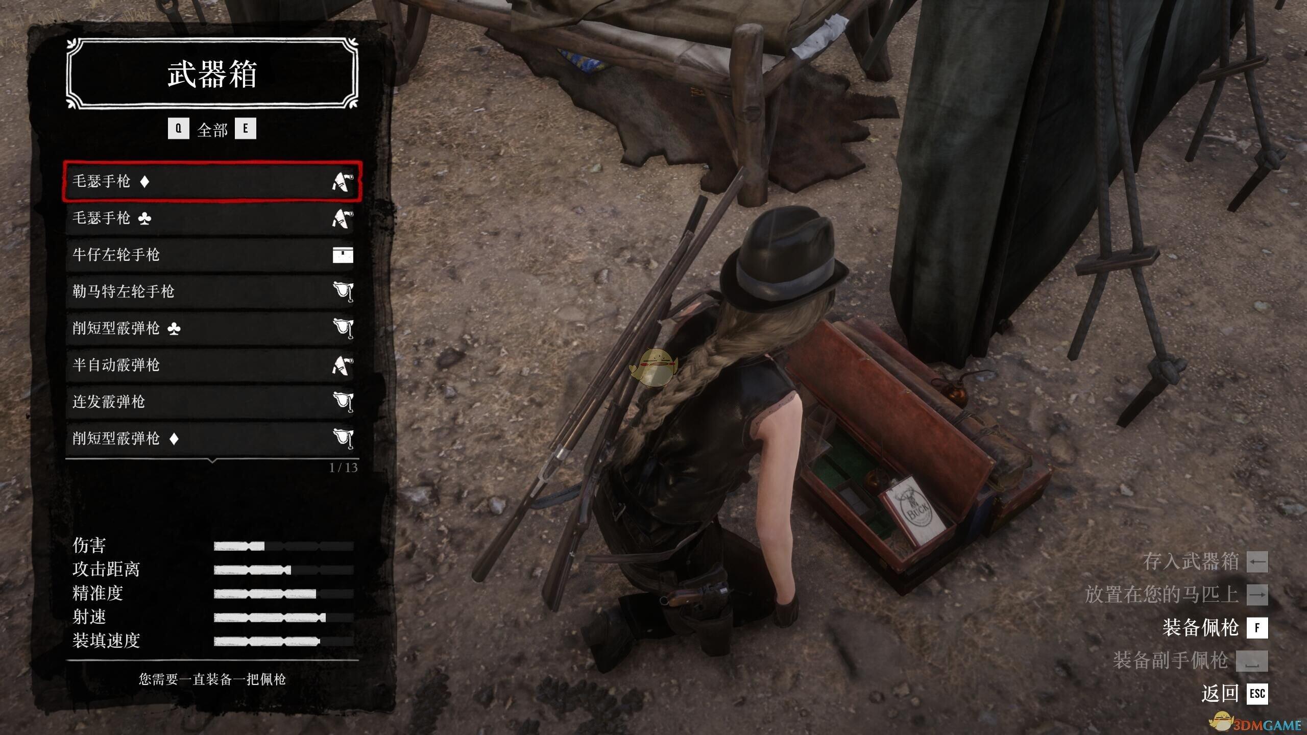 《荒野大镖客2》线上枪械推荐