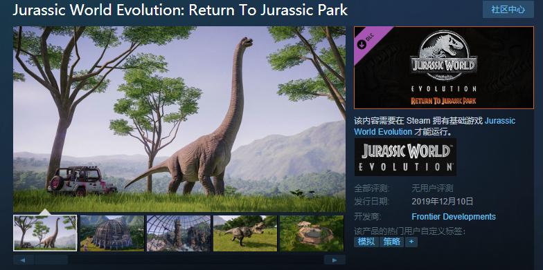 X019:《侏罗纪世界:进化》DLC《重返侏罗纪公园》公布