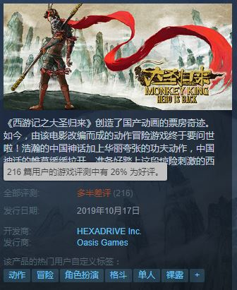 Steam《西游记之大圣归来》降至96元 原价购买者可全额退款