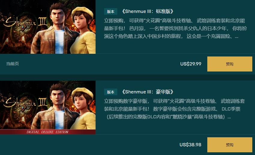 发行商CEO:我们不担心《莎木3》11月的发售表现