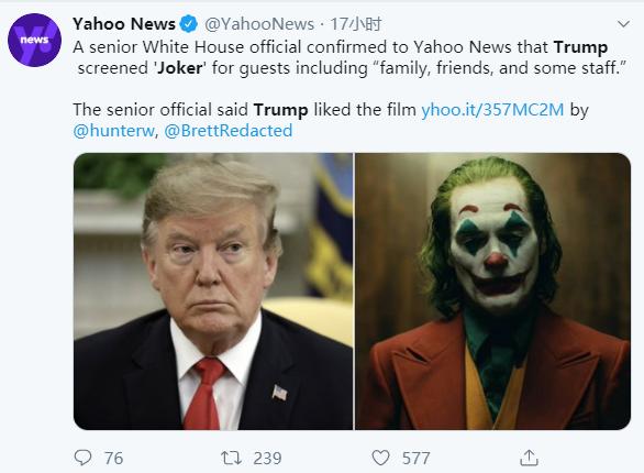 特朗普在白宫宴会放映《小丑》 与DC影片颇有渊源