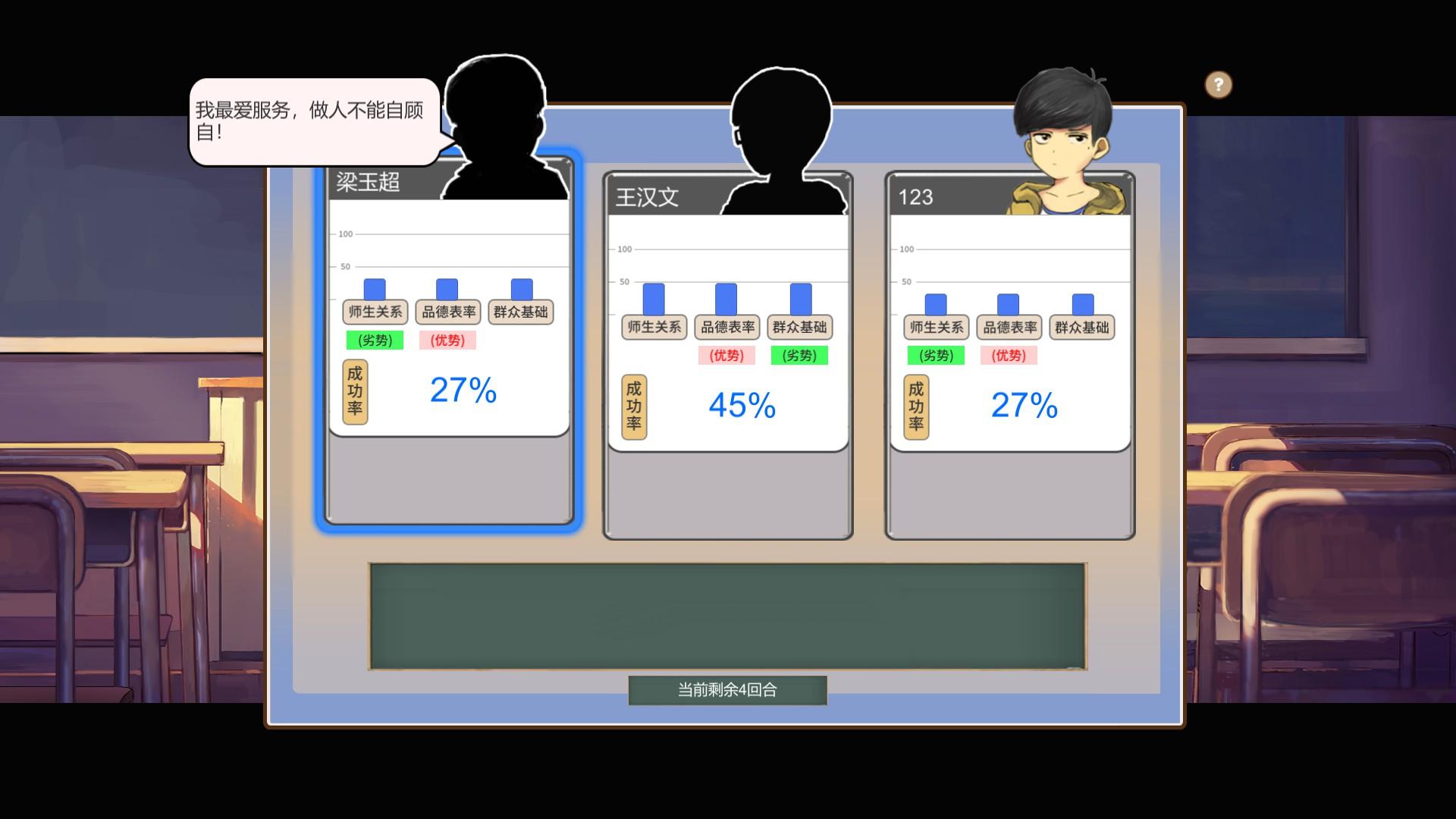 《中国式家长》评测:从游戏的角度看中国式教育