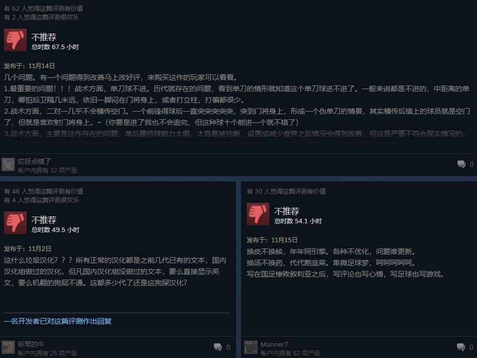 """《足球经理2020》今日正式发售 Steam""""特别好评"""""""