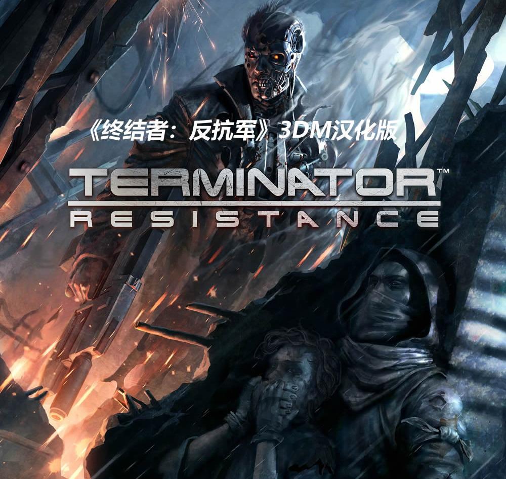 3DM《终结者:反抗军》完整汉化下载 对抗机械军队