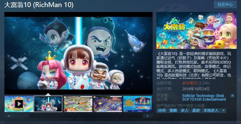 《大富翁10》新增角色【大老千】 分服功能正式上线
