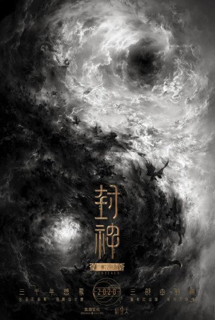 《封神三部曲》预计2020年1月15日关机 每年上映一部
