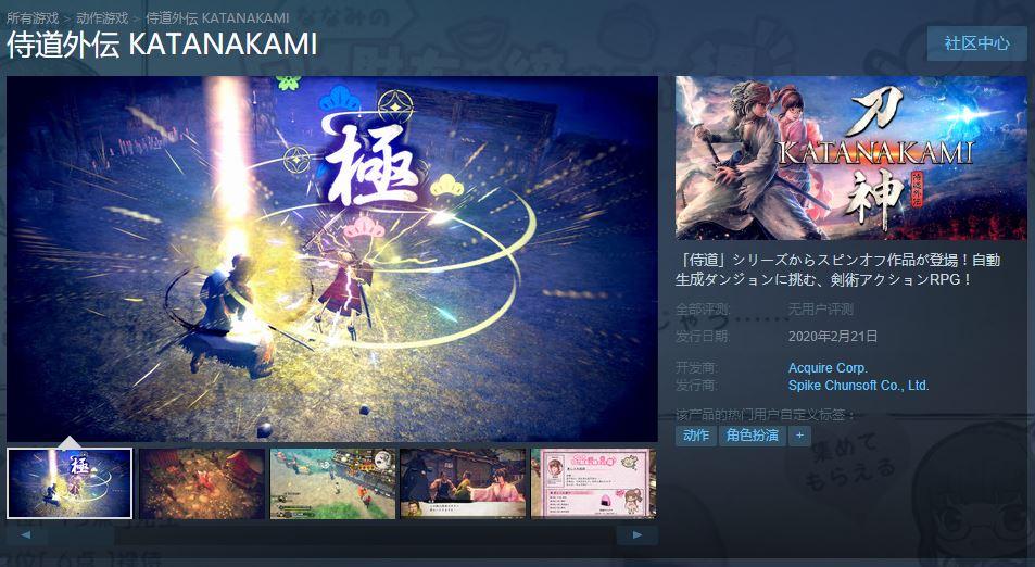 《侍道外传:刀神》上架Steam 2020年2月21日发售