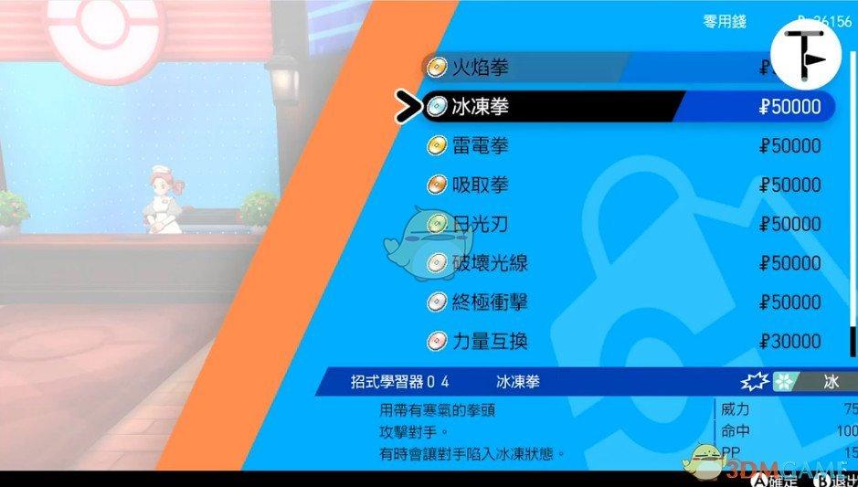 《宝可梦:剑/盾》招式学习器TM04冰冻拳位置分享