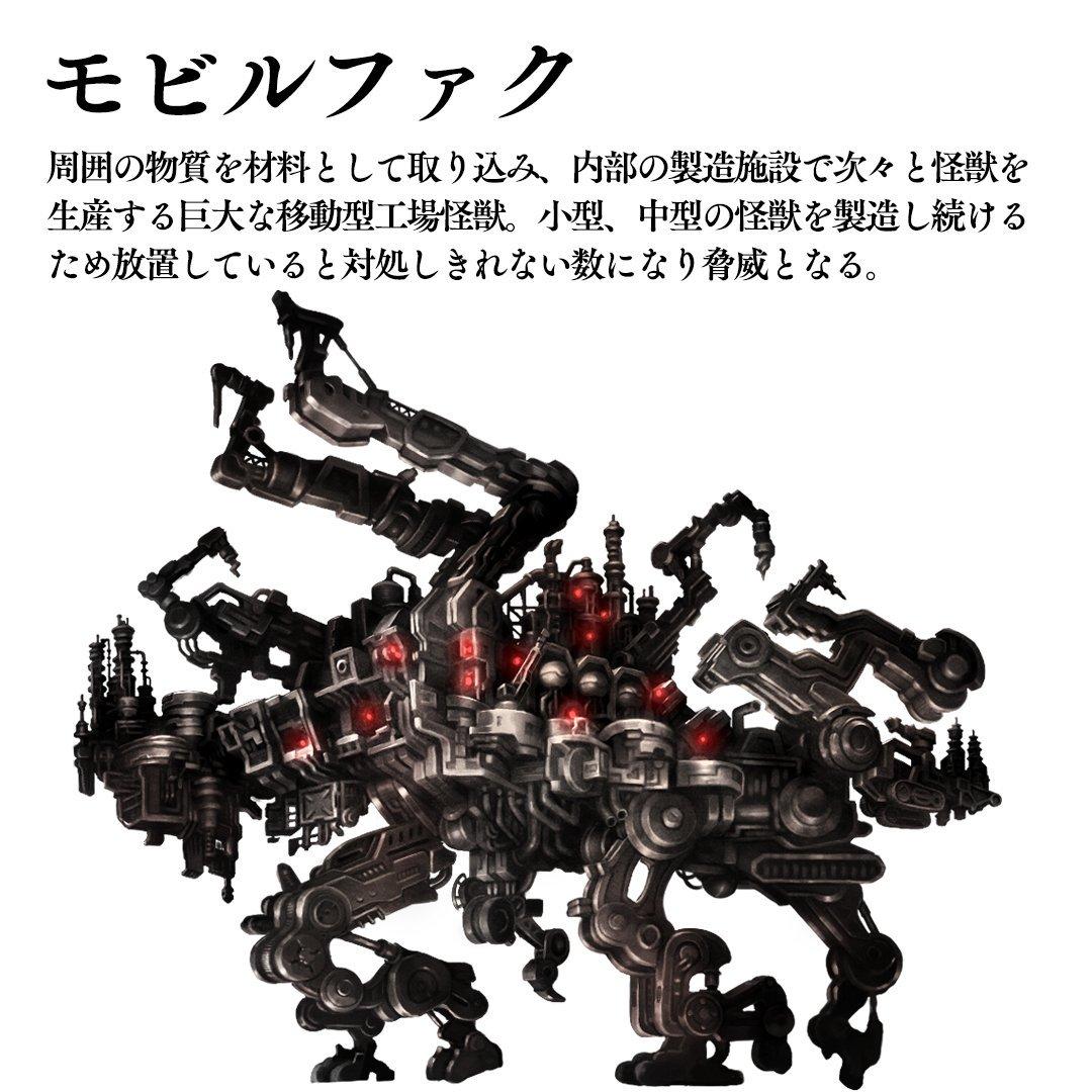 可量产小怪的高耐久怪兽!《十三机兵防卫圈》新怪兽介绍