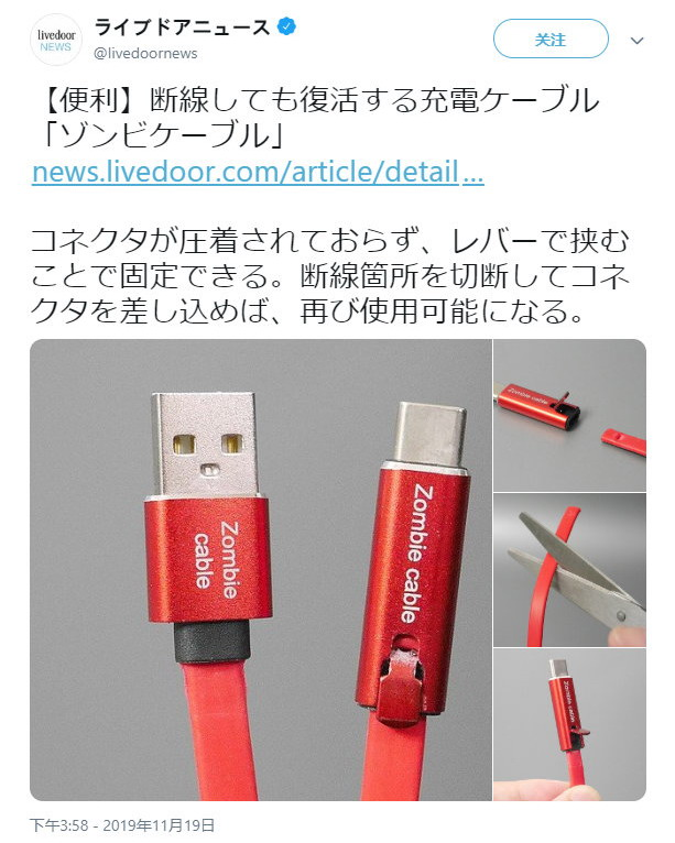 日本僵尸數據線 線斷了用剪刀咔嚓一下繼續用