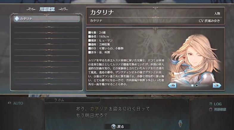 《碧蓝幻想VS》RPG模式场景对话演示公开