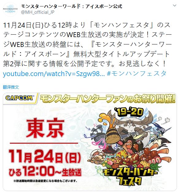 《MHW》冰原第二弹免费更新内容将公开 本周日直播