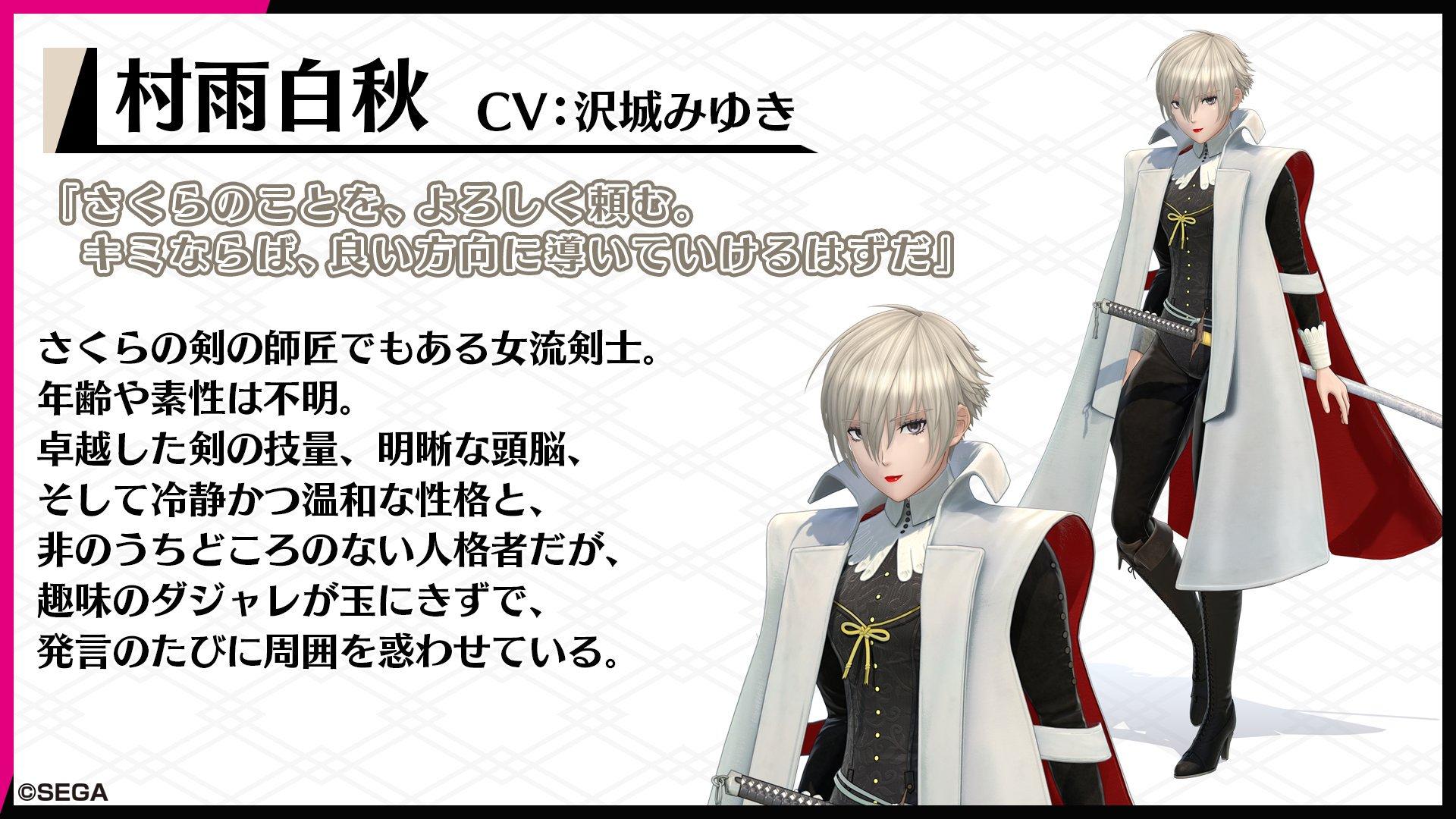 《新樱花大战》新角色村雨白秋:头脑清晰的剑者
