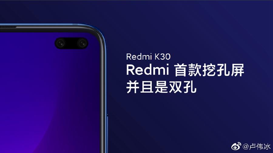 红米Redmi K30手机新料:120Hz刷新率屏幕、索尼IMX686 6000万像素传感器