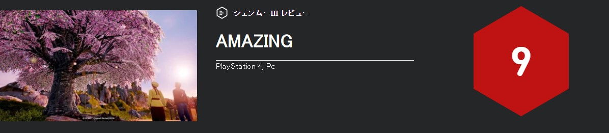 《莎木3》媒体分解禁 IGN日本9分 M站均分72
