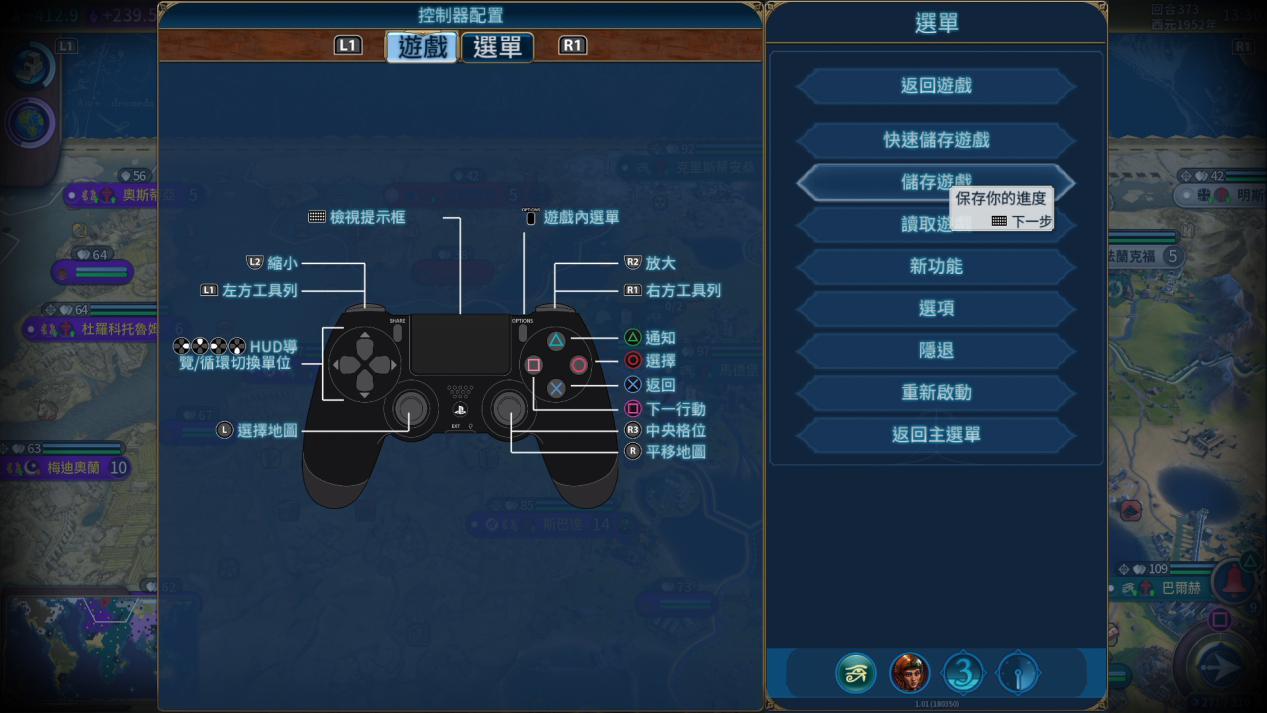 《文明6》PS4版评测:用手柄再来一回合?